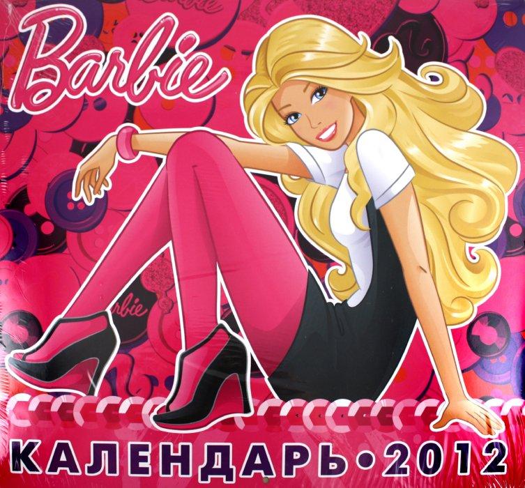 """Иллюстрация 1 из 2 для Календарь 2012 """"Барби""""   Лабиринт - сувениры. Источник: Лабиринт"""