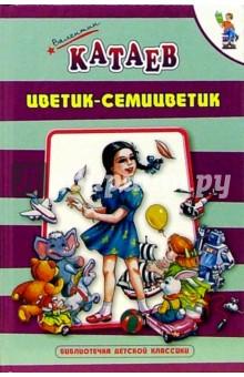 Катаев Валентин Петрович Цветик-семицветик: Сказки