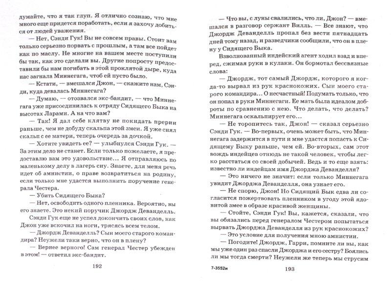 Иллюстрация 1 из 6 для Охотница за скальпами. Смертельные враги - Эмилио Сальгари | Лабиринт - книги. Источник: Лабиринт