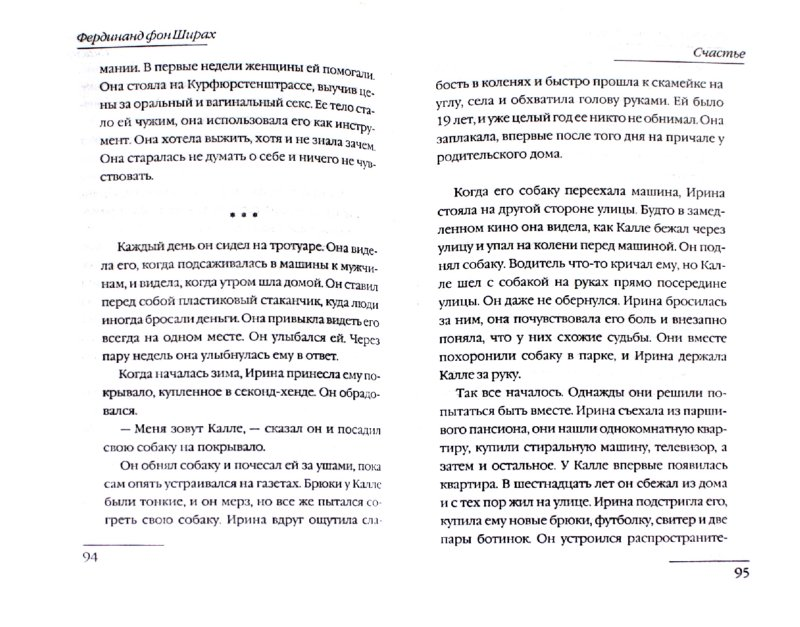 Иллюстрация 1 из 21 для Преступление - Фердинанд Ширах | Лабиринт - книги. Источник: Лабиринт
