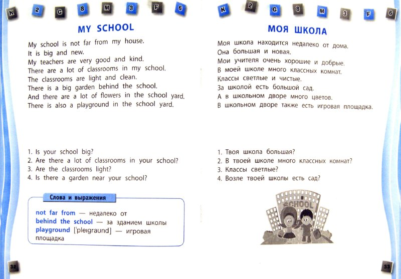 Стих моя школа на английском языке с переводом