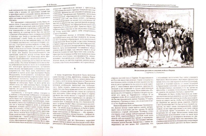 Иллюстрация 1 из 2 для История светской жизни императорской России - Филипп Вигель | Лабиринт - книги. Источник: Лабиринт
