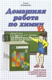 Домашния работа по химии к учебнику Е.Е. Минченкова Химия. 8 класс