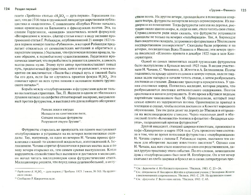 Иллюстрация 1 из 4 для Авангард и окрестности - Татьяна Никольская | Лабиринт - книги. Источник: Лабиринт