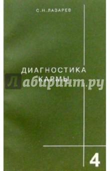 Лазарев С.Н. Диагностика кармы. Книга четвертая. Прикосновение к будущему