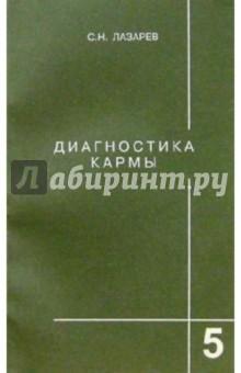 Лазарев С.Н. Диагностика кармы. Книга пятая. Ответы на вопросы