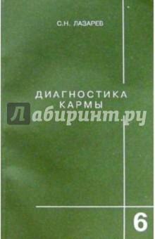 Лазарев С.Н. Диагностика кармы. Книга шестая. Ступени к божественному
