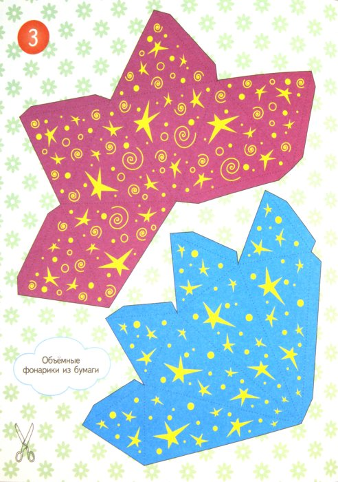 Новогодняя объемная поделка своими руками из бумаги