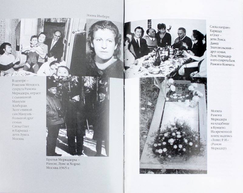 Иллюстрация 1 из 4 для Мой брат убил Троцкого - Меркадер, Санчес | Лабиринт - книги. Источник: Лабиринт