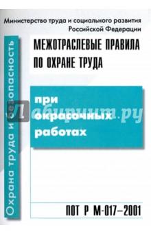 Межотраслевые правила по охране труда при окрасочных работах. ПОТ Р М-017-2001