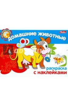 Домашние животные раскраска с