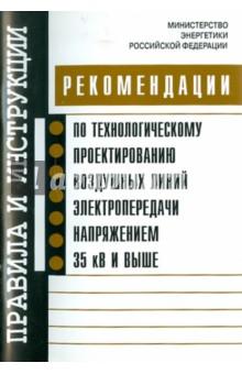 Обложка книги Рекомендации по технологическому проектированию воздушных линий электропередачи напряжением 35 кВ и выше
