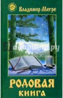 Родовая книгаЭзотерические знания<br>В новой  - шестой книге В.Н. Мегре - представлена необычная трактовка представления о прошлом человечества и о прекрасном будущем человеческого сообщества.<br>