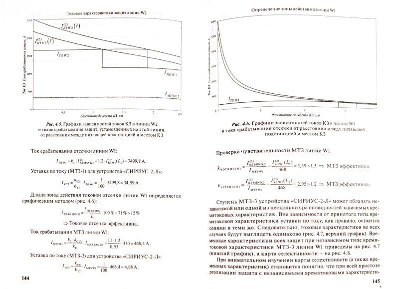 Иллюстрация 1 из 22 для Релейная защита в распределительных электрических сетях. Пособие для практических расчетов - Булычев, Наволочный | Лабиринт - книги. Источник: Лабиринт