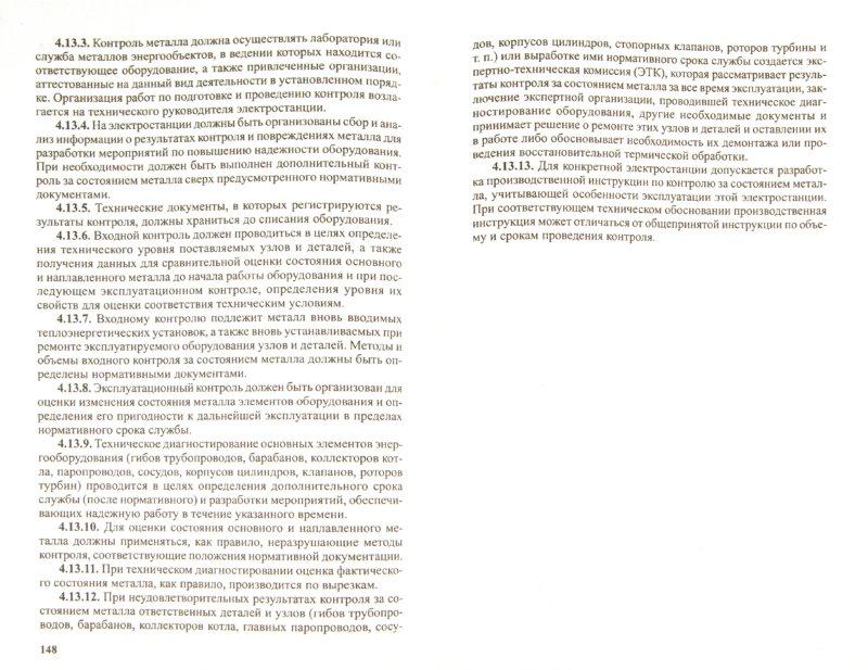 Иллюстрация 1 из 7 для Правила технической эксплуатации электрических станций и сетей Российской Федерации   Лабиринт - книги. Источник: Лабиринт