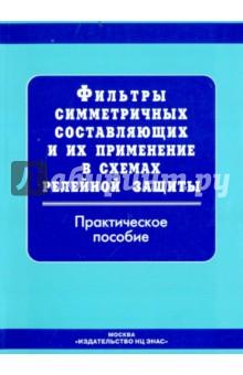 Фильтры симметричных составляющих и их применение в схемах релейной защиты