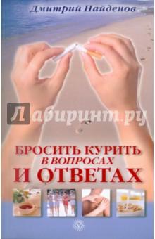 Бросить курить - в вопросах и ответах