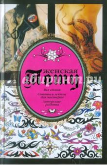 Женская татуМакияж. Маникюр. Стрижка<br>В книгу включены около 500 различных эскизов татуировок, которые позволят сделать выбор тем, кто решил приобщаться к этому древнему искусству и расширят коллекцию эскизов любого практикующего мастера.<br>