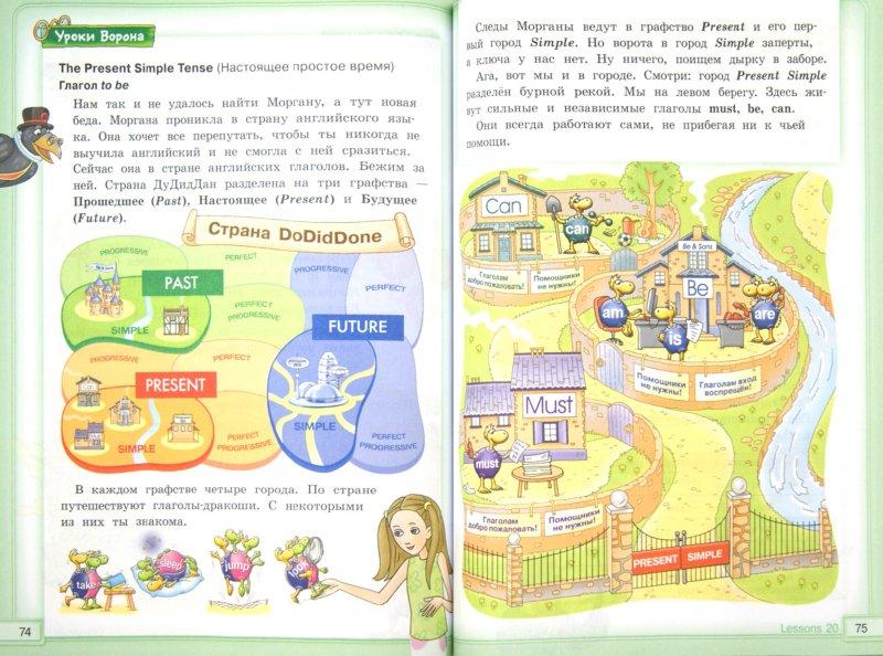 Учебник счастливый английский