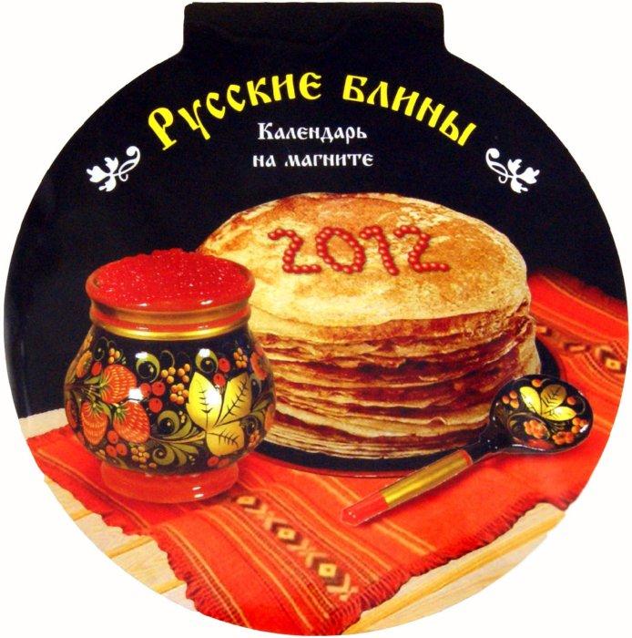 Иллюстрация 1 из 9 для Календарь круглый на магните. Русские блины | Лабиринт - сувениры. Источник: Лабиринт