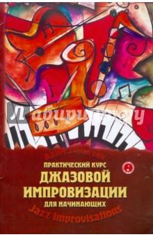 Практический курс джазовой импровизации для начинающих: учебно-методическое пособие