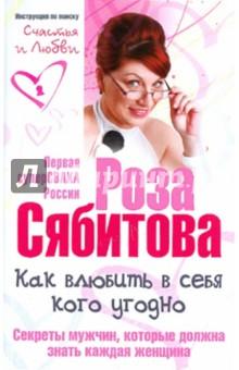 Как влюбить в себя кого угодно. Секреты мужчин, которые должна знать каждая женщинаПопулярная психология<br>Эта книга поможет женщине научиться выбирать Мужчину своей мечты, правильно с ним знакомиться, организовывать свидания и ходить на них с максимальной отдачей. Женщина сможет понять мужские секреты, которые мужчины никогда не озвучивают. На любом этапе отношений советы Р. Сябитовой позволят женщине понять намерения мужчины по тревожным сигналам, которые он подает, и научат проходить этот этап как можно лучше и с наибольшим результатом. Ценные и полезные рекомендации станут хорошей подсказкой и руководством к наиболее эффективным действиям со стороны женщины практически в любой ситуации, которая может возникнуть в отношениях с мужчиной. <br>Книга предназначена для всех женщин, желающих завязать перспективные отношения с Мужчиной своей мечты.<br>