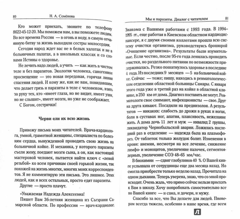 Иллюстрация 1 из 11 для Мы и паразиты. Диалог с читателем - Надежда Семенова | Лабиринт - книги. Источник: Лабиринт