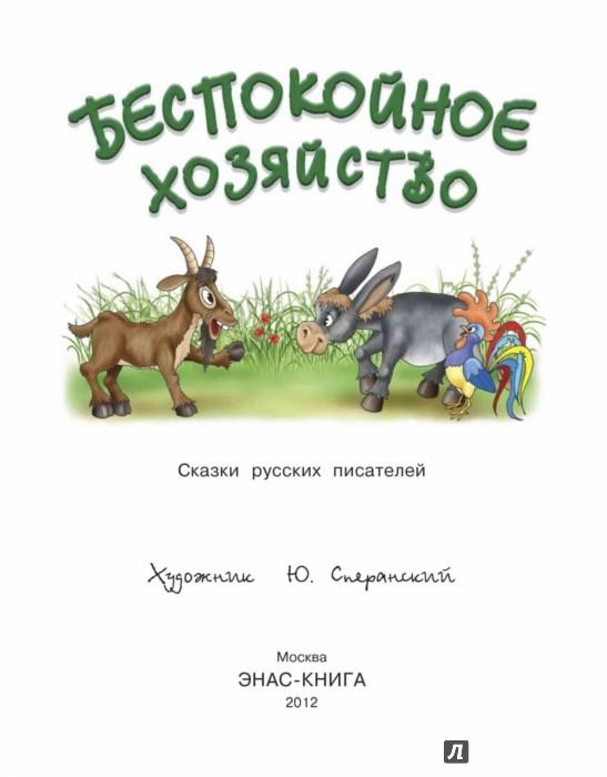 Иллюстрация 1 из 14 для Беспокойное хозяйство - Мамин-Сибиряк, Каразин, Измайлов, Александров | Лабиринт - книги. Источник: Лабиринт