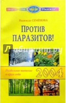 Семенова Надежда Алексеевна Против паразитов! Питание в круге года 2003