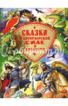 Сказки о богатырской силе и доблести. Русские народные сказки и былинные сказы