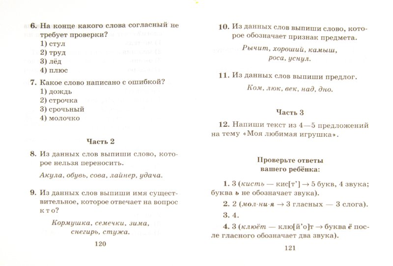 Иллюстрация 1 из 13 для Полный курс русского языка. 1 класс - Ольга Ушакова   Лабиринт - книги. Источник: Лабиринт
