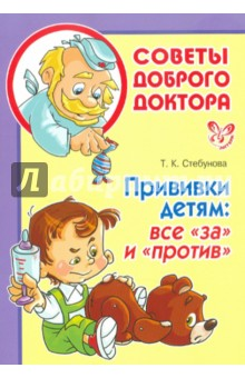 """Прививки детям: все """"за"""" и """"против"""""""