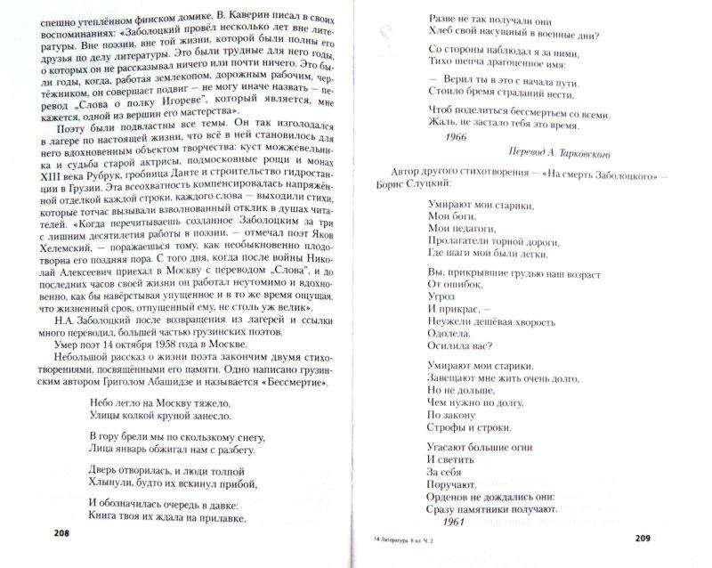 Решебник к Рабочей Тетради по Литературе 5 Класса к Учебнику Меркина