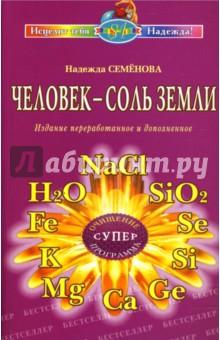 Надежда семенова человек соль земли книга