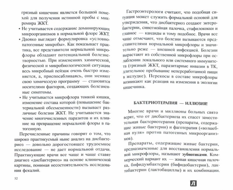 книга н семеновой очистись от паразитов