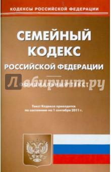 Семейный кодекс РФ по состоянию на 01.09.11 года