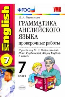 Английский язык. 7 класс. Грамматика. Проверочные работы к учебнику М.З. Биболетовой и др. ФГОС