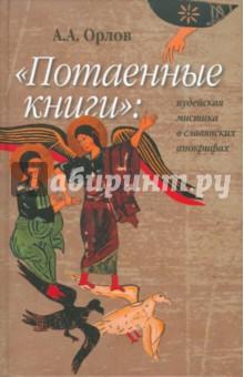 """""""Потаенные книги"""". Иудейская мистика в славянских апокрифах"""
