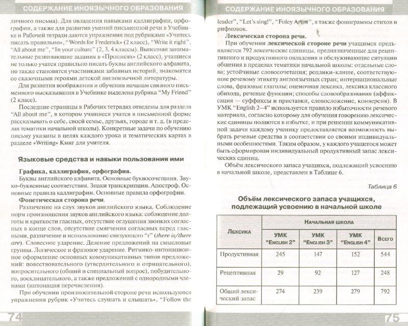 Учебник Английского Языка Ваулина 6 Класс Бесплатно
