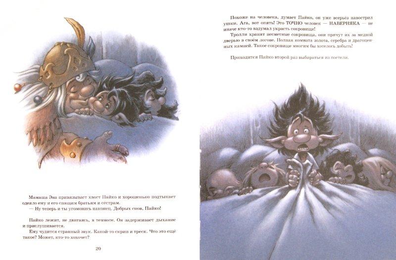 Иллюстрация 1 из 18 для Добрых снов! - Сиссель Бёэ   Лабиринт - книги. Источник: Лабиринт