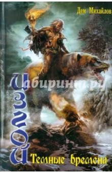 Дем Михайлов Изгой все книги