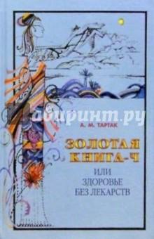 Тартак Алла Михайловна Золотая книга-4, или Здоровье без лекарств