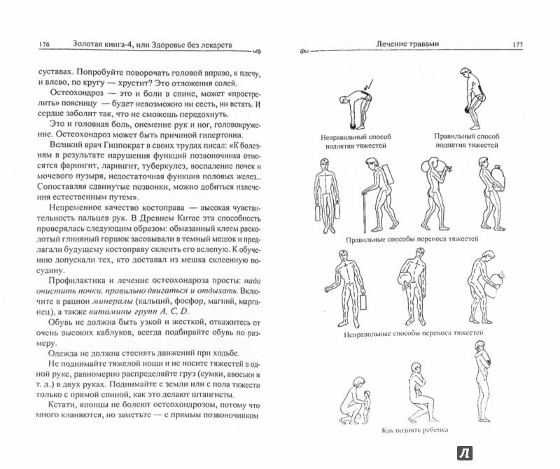 Иллюстрация 1 из 11 для Золотая книга-4, или Здоровье без лекарств - Алла Тартак | Лабиринт - книги. Источник: Лабиринт