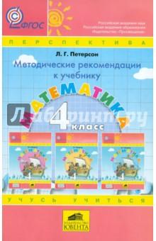 Математика. 4 класс. Методические рекомендации для учителей. ФГОС