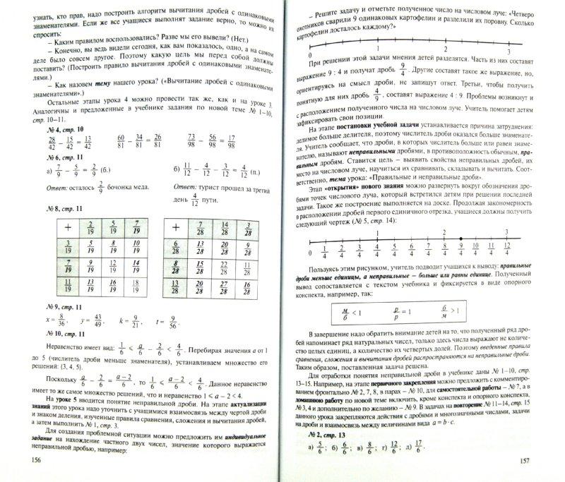 Иллюстрация 1 из 13 для Математика. 4 класс. Методические рекомендации для учителей. ФГОС - Людмила Петерсон | Лабиринт - книги. Источник: Лабиринт