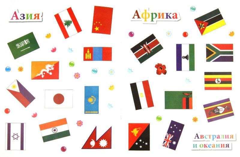 Иллюстрации к флаги мира