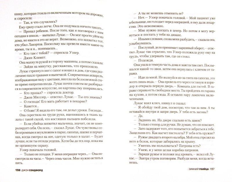 Иллюстрация 1 из 8 для Зимний убийца - Джон Сэндфорд | Лабиринт - книги. Источник: Лабиринт