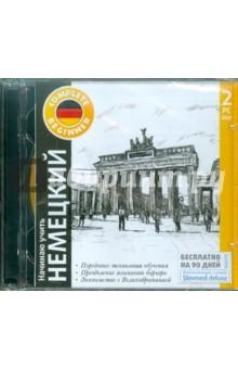 Начинаю учить немецкий + Slovoed deluxe (2DVDpc)