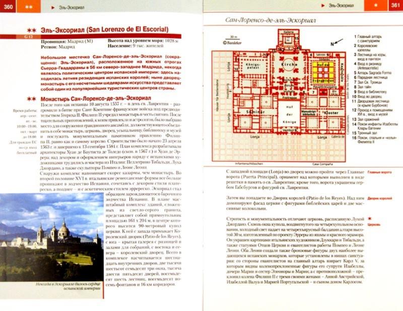 Иллюстрация 1 из 7 для Испания - Айзеншмид, Фрюндт, Люиппольд, Закжевски | Лабиринт - книги. Источник: Лабиринт