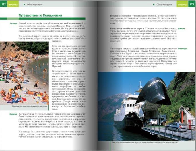 Иллюстрация 1 из 7 для Скандинавия (путеводитель + карта) - Алмошлехнер, Боурмер, Экк | Лабиринт - книги. Источник: Лабиринт